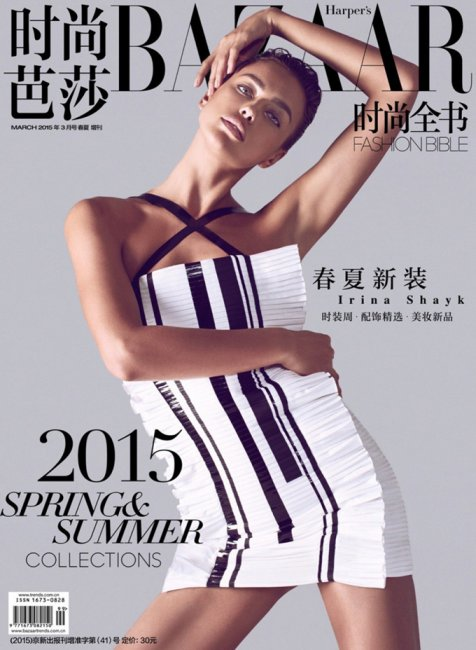 Ирина Шейк в Harper's Bazaar China